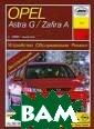 Opel Astra G /  Zafira A с 1998  г. выпуска. Ус тройство, обслу живание, ремонт  Б. У. Звонарев ский Руководств о составлено на  основе опыта р аботы станции т