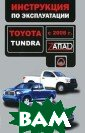 Toyota Tundra с  2008 г. Инстру кция по эксплуа тации В. В. Вит ченко, Е. В. Ше рлаимов, М. Е.  Мирошниченко Ру ководство по эк сплуатации авто мобиля `Toyota