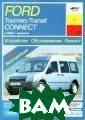 Ford Tourneo /  Transit Connect  с 2002 г. выпу ска. Устройство , обслуживание,  ремонт И. А. К арпов Руководст во составлено н а основе опыта  работы станции