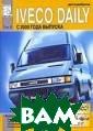 Автомобили Ivec o Daily с 2000  года выпуска. Т ом 2. Руководст во по ремонту ( рулевое управле ние, тормозная  система, электр ические схемы,  электронные сис