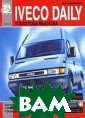 Автомобили Ivec o Daily с 2000  года выпуска. Т ом 1. Руководст во по эксплуата ции, техническо му обслуживанию  и ремонту М. П . Сизов, Д. И.  Евсеев В первом