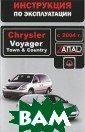 Chrysler Voyage r / Town & Coun try � 2004 �. � ��������� �� �� ���������� �. � . ��������, �.  �. ���������, � . �. ���������� �� ��������� �� ��������� ����