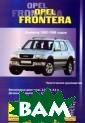 Opel Frontera.  Выпуска 1992-19 98 годов. Бензи новые двигатели : 2,0; 2,2; 2,4  л. Дизельный д вигатель: 2,3 л . Ремонт в доро ге. Ремонт в га раже В. Покрышк