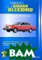 Nissan Bluebird . ������� 1980- 1992 �����. ��� ������� ������� ��: 1,6; 1,8; 2 ,0 �. ���������  ���������: 2,0  �. ����������� ��� ���������:  2,0 �. ��������
