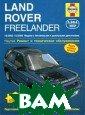 Land Rover Free lander 2003-200 6. ������ � ��� �������� ������ ������ �. ����� �� ���� �������  ����������� �� ����� � ���, �� ��� ������ ���  ������������ ��