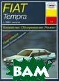 Устройство, обс луживание, ремо нт и эксплуатац ия автомобилей  Fiat Tempra Б.  У. Звонаревский  Руководство со ставлено на осн ове опыта работ ы станции техоб