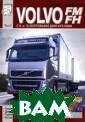 �������� ������ ���� Volvo FM,  FH. ��� 1. ���� ������� ������� �����, �������� � 9 � 13 ������ , ���������, �� ���, ������ � � ��� �. �. ����� , �. �. ������