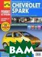 Chevrolet Spark . ����������� � � ������������,  ������������ � ����������� � � ������ �. �. �� ������, �. �. � ��� ����������  ������ ��������  ����������� ��