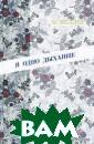 В одно дыхание  М. Веллер 416 с тр. В сборник в ключены самые и звестные и ярки е рассказы Миха ила Веллера, со зданные в разны е годы. Смешные  и печальные, т