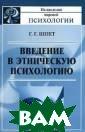 Введение в этни ческую психолог ию Г. Г. Шпет В ниманию читател ей предлагается  одна из послед них прижизненно  опубликованных  работ знаменит ого российского