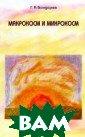 Макрокосм и мик рокосм. В 3 том ах. Том 2. Хрис тианство Святог о Духа Г. А. Бо ндарев В ключе  антропософской  методологии во  втором томе рас сматривается во