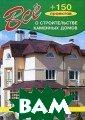 Все о строитель стве каменных д омов Рыжков Вла димир Васильеви ч Построить кам енный дом будет  легче, если вы  воспользуетесь  практическими  рекомендациями,