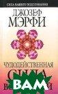 Чудодейственная  сила Вселенной  Джозеф Мэрфи П опытайтесь, исп ользуя предлага емые в этой кни ге ментальные и  духовные форму лы, установить  сознательный ко