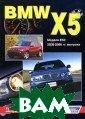 BMW X5. Модели  E53 2000-2006 г г. выпуска. Уст ройство, технич еское обслужива ние и ремонт В.  Н. Гордиенко В  руководстве да ется пошаговое  описание процед