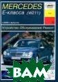 ����������, ��� ���������, ���� �� � ���������� �� �����������  Mercedes �-���� �� (W211) �. �.  ������ ������� ���� ����������  �� ������ ���� � ������ ������