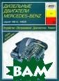 ��������� ����� ���� Mercedes-B enz. ���������� . ������������.  �����������. � ����� �. �. ��� ��� �����������  ���������� ��  ������ ����� �� ���� ������� ��