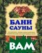 Бани. Сауны К.  В. Балашов Если  вы решили само стоятельно возв ести баню или о борудовать саун у, эта книга дл я вас. В ней пр едставлены прое кты бань, а так