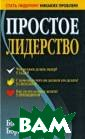 Простое лидерст во Бодо Шефер,  Борис Грундль ` Простое лидерст во` - прекрасно  зарекомендовав шая себя систем а, которая в са мом доступном д ля восприятия ф