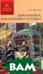 Царь-колокол, и ли Антихрист XV II века Н. П. М ашкин Действие  романа