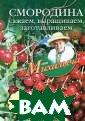 Смородина. Сажа ем, выращиваем,  заготавливаем  Н. М. Звонарев  В этой книге не превзойденный с адовод Михалыч  поделится секре тами посадки и  ухода за одной