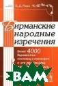 Бирманские наро дные изречения.  Более 4000 бир манских послови ц и поговорок с  их русскими эк вивалентами В.  Д. Мазо Материа лами настоящего  словаря послуж