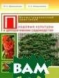Плодовые культу ры в декоративн ом садоводстве  М. Н. Малиновск ая, Е. А. Калаш никова Правильн ый выбор плодов ых растений, их  посадка с учет ом почвенных ус