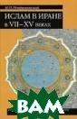 Ислам в Иране в  VII-XV веках И . П. Петрушевск ий Книга ставит  цель ознакомит ь читателей с и сточниками и ис торией ислама,  развитием ислам ского вероучени