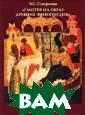 `Смотря на обра з древних живоп исцев`. Тема по читания икон в  искусстве Средн евековой Руси Э . С. Смирнова П очитание икон -  одно из осново полагающих уста