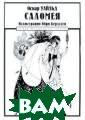 Саломея Уайльд  Оскар 96 стр. Т рактовка драмы  `Саломея` англи йского писателя  Оскара Уайльда  разительно отл ичалась от обще принятой, видящ ей в Саломее яз