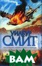 Орел в небе Уил бур Смит Будуще е Дэвида Морган а, наследника ю жноафриканской  бизнес-империи,  было определен о от рождения.  Но он восстал п ротив благополу