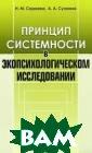 Принцип системн ости в экопсихо логическом иссл едовании Н. М.  Сараева, А. А.  Суханов В книге  раскрывается с ущность методол огического прин ципа системност