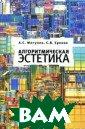 Алгоритмическая  эстетика А. С.  Мигунов, С. В.  Ерохин Эта кни га о том, как п реодолеть страх  перед возможно стью объяснить  тайну искусства , перед тем, чт