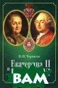 Екатерина II и  Людовик XVI П.  П. Черкасов Как ими были отноше ния между Росси ей и Францией в  последней четв ерти XVIII века ? Что лежало в  основе `российс