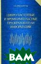 Цифро-частотные  и время-импуль сные преобразов атели информаци и Л. Е. Шахмейс тер Рассмотрены  методы и схемо технические реш ения построения  цифро-частотны