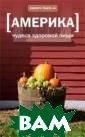 Америка: Чудеса  здоровой пищи  Барбара Кингсол вер 416 стр. По длинная история  простой америк анской семьи, к оторая решила п оставить весьма  смелый экспери