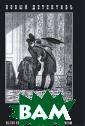 Коронация, или  Последний из ро манов Акунин Бо рис Действие ро мана происходит  в 1896 году, н акануне и во вр емя коронации и мператора Никол ая II. Похищен
