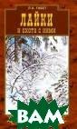 Лайки и охота с  ними Л. А. Гиб ет Книга посвящ ена самым замеч ательным, искон но русским охот ничьим собакам,  сохранившим вс е свои качества  и практически