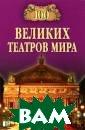 100 великих теа тров мира К. А.  Смолина В книг е через призму  истории выдающи хся театров пок азана история м ирового театра.  Представлены т акие известные