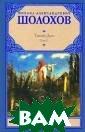 Тихий Дон. В 2  томах. Том 1 М.  А. Шолохов `Ти хий Дон` - гран диозный роман-э попея, принесши й Михаилу Шолох ову Нобелевскую  премию. Масшта бное повествова
