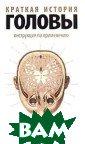 Краткая история  головы: Инстру кция по примене нию Рэймонд Тал лис Очень ориги нальное научно- популярное иссл едование самых  различных повсе дневных действи