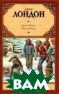 Белый Клык. Зов  предков Джек Л ондон 416 стр.  В этой книге из вестного америк анского писател я Джека Лондона  вы прочитаете  повести