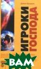 Игроки Господа  Бродерик Д. 350  стр.Августу За йбеку 20 лет, о н совершенно об ычный человек.  Однажды, его дв оюродная бабушк а Тензи сообщае т, что она нахо