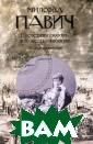 Последняя любов ь в Константино поле Павич М. 1 92 стр. В роман е `Последняя лю бовь в Констант инополе, или По собие по гадани ю на картах тар о` известный ми