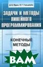 Задачи и методы  линейного прог раммирования. К онечные методы  Д. Б. Юдин, Е.  Г. Гольштейн В  настоящей книге  дается система тическое изложе ние теоретическ