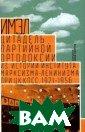 ИМЭЛ - цитадель  партийной орто доксии. Из исто рии Института м арксизма-ленини зма при ЦК КПСС , 1921-1956 В.  Г. Мосолов Иссл едовательский т руд В.Г.Мосолов