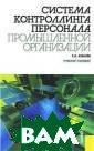 Система контрол линга персонала  промышленной о рганизации С. В . Ковалев Рассм отрены основные  понятия и зада чи контроллинга  персонала на п ромышленных пре