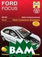 Ford Focus 2005 -2009. ������ �  ����������� �� ���������� ���� �� ������� ����  ������� ������ ����� ������� �  ���, ����� ��� ��� ��� ������� ����� ��� �����