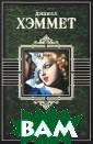 Красная жатва.  Мальтийский сок ол. Стеклянный  ключ Дэшилл Хэм мет В книге пре дставлены самые  известные прои зведения класси ка американской  литературы XX
