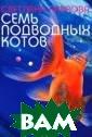 Семь подводных  котов Светлана  Лаврова Перед в ами книга извес тной екатеринбу ргской писатель ницы Светланы Л авровой - лауре ата Национально й детской литер