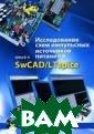 Исследование сх ем импульсных и сточников питан ия в SwCAD/LTsp ice (+CD-ROM) В . И. Кубов В кн иге рассматрива ется моделирова ние импульсных  преобразователе